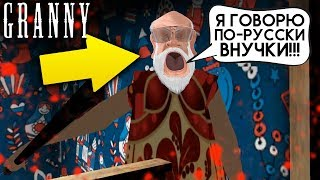 БАБКА ГРЕННИ СТАЛА ЗЛЫМ ДЕДОМ С РУССКОЙ ОЗВУЧКОЙ С МАТОМ - Granny