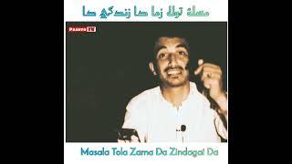 Abid Malang Pashto New Poetry عابد ملنګ پشتو شعرونه
