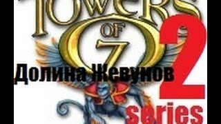 Towers Of Oz (2 серия) - Долина Жевунов
