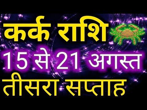 15 से 21 अगस्त कर्क राशि तीसरा सप्ताह/3rd Week August Kark Rashifal;Saptahik Rashifal