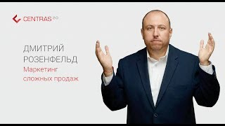 Дмитрий Розенфельд. Маркетинг сложных продаж