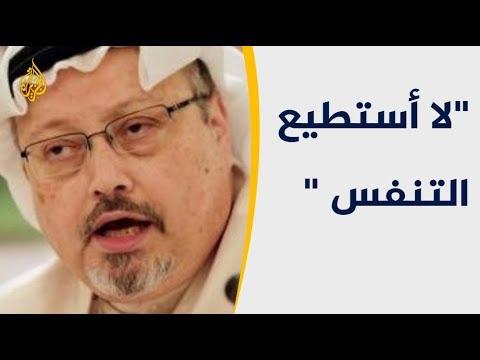 توجه للتدويل وتسريب لآخر كلماته.. ما مصير قضية خاشقجي؟  - نشر قبل 10 ساعة