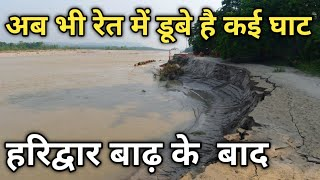 हरिद्वार बाढ़ में डूबे घाटो के दृश्य डराते है | Haridwar Ganga Flood | Uttarakhand Flood Video