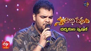 O Madhu Song | Rohit Performance | 22nd August 2021 | Swarabhishekam | ETV Telugu