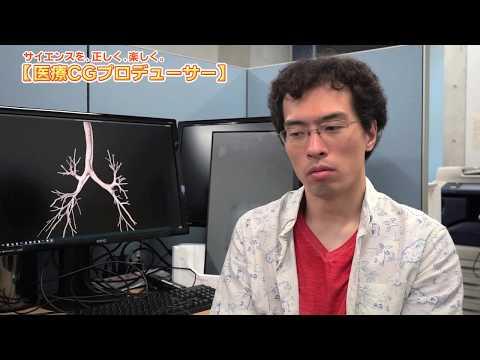 医療にサイエンスCGを活用「医療CGプロデューサー」
