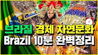 브라질 경제 자연문화 10분 완벽정리