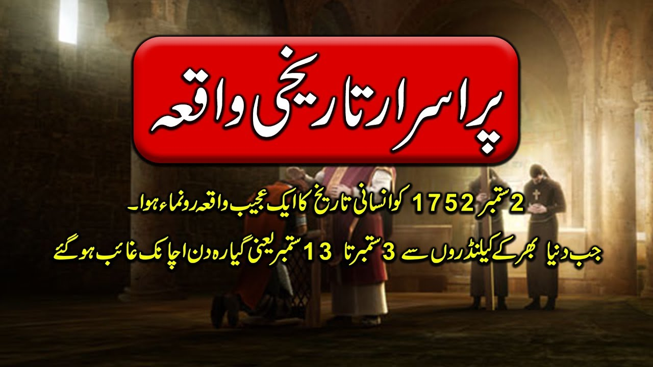 11 Missing Days In History - Mysteries Of The World In Urdu - Purisrar Dunya Urdu Informations