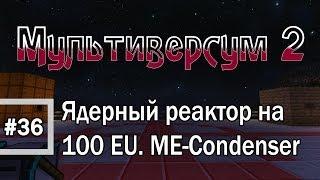 Minecraft 1.6.4 - Мультиверсум2 #36 Ядерный реактор на 100 EU и утилизация излишков в ME-Condenser(Эффективный и дешевый одноблоковый ядерный реактор - показана действующая схема на 100 EU. Вторая решенная..., 2014-01-23T14:12:14.000Z)
