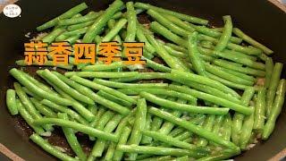 【便當菜】蒜香四季豆甜脆脆的口感|準備便當不煩惱!