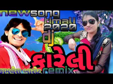 Kareli Dj Remix//kamlesh Barot New Song//2020