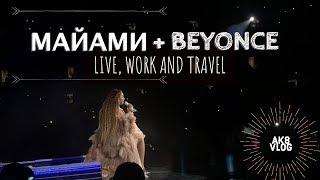 МАЙАМИ. Концерт BEYONCE. Нужно ли идти на концерт?