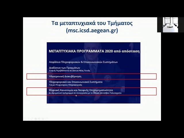 Ημερίδα παρουσίασης μεταπτυχιακών προγραμμάτων Παν.Αιγαίου & ΕΜΠ