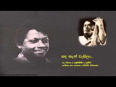 ප්රේමකීර්ති ද අල්විස් - සඳ කැන් වැසිලා |Sanda Kan Wasila - Premakeerthi De Alwis