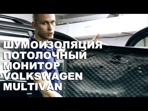 Шумоизоляция Автомобиля Volkswagen Multivan T6 STP | Видео Обзор
