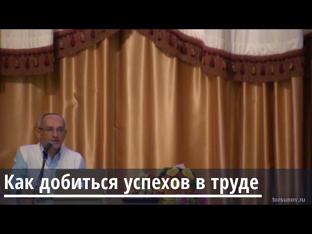 Торсунов О.Г.  Как добиться успехов в труде