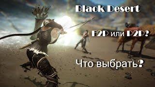 blackDesert - P2P и F2P сервера. Какой выбрать? Советы