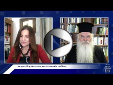 Συνέντευξη του Μητροπολίτου Μεσογαίας κ. Νικολάου στην κα Βίκυ ...