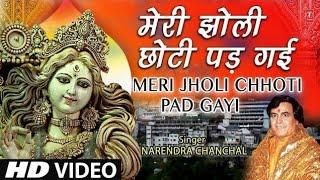 नवरात्रि Special मेरी झोली छोटी पड़ गई I  Meri Jholi Chhoti Pad Gai Re I NARENDRA CHANCHAL, HD Video