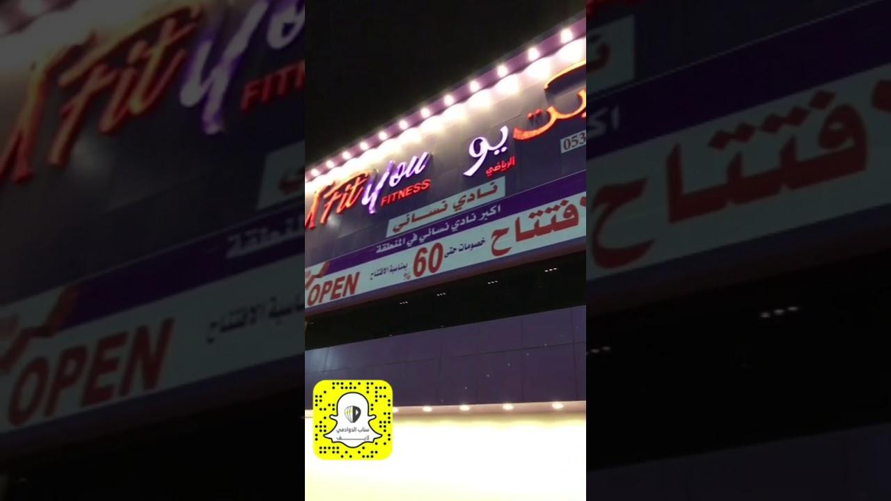 افتتاح نادي فيت يو النسائي فرع الدوادمي على طريق الملك عبدالعزيز بجوار مجمع المهيدب Youtube