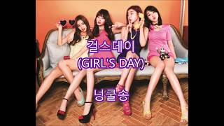 made by 김원준 series : 걸스데이(GIRL'S DAY) - 넝쿨송 (made by KIM WON…
