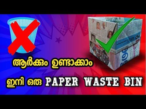 How to make Paper Waste Bin | DIY Paper dust bin | No glue No scissors