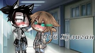 Мой хулиган Сериал1\\🌈гача лайф🌈Gay Love Story
