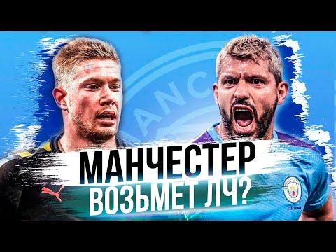 Неужели Манчестер Сити выиграет Лигу Чемпионов в 2020?