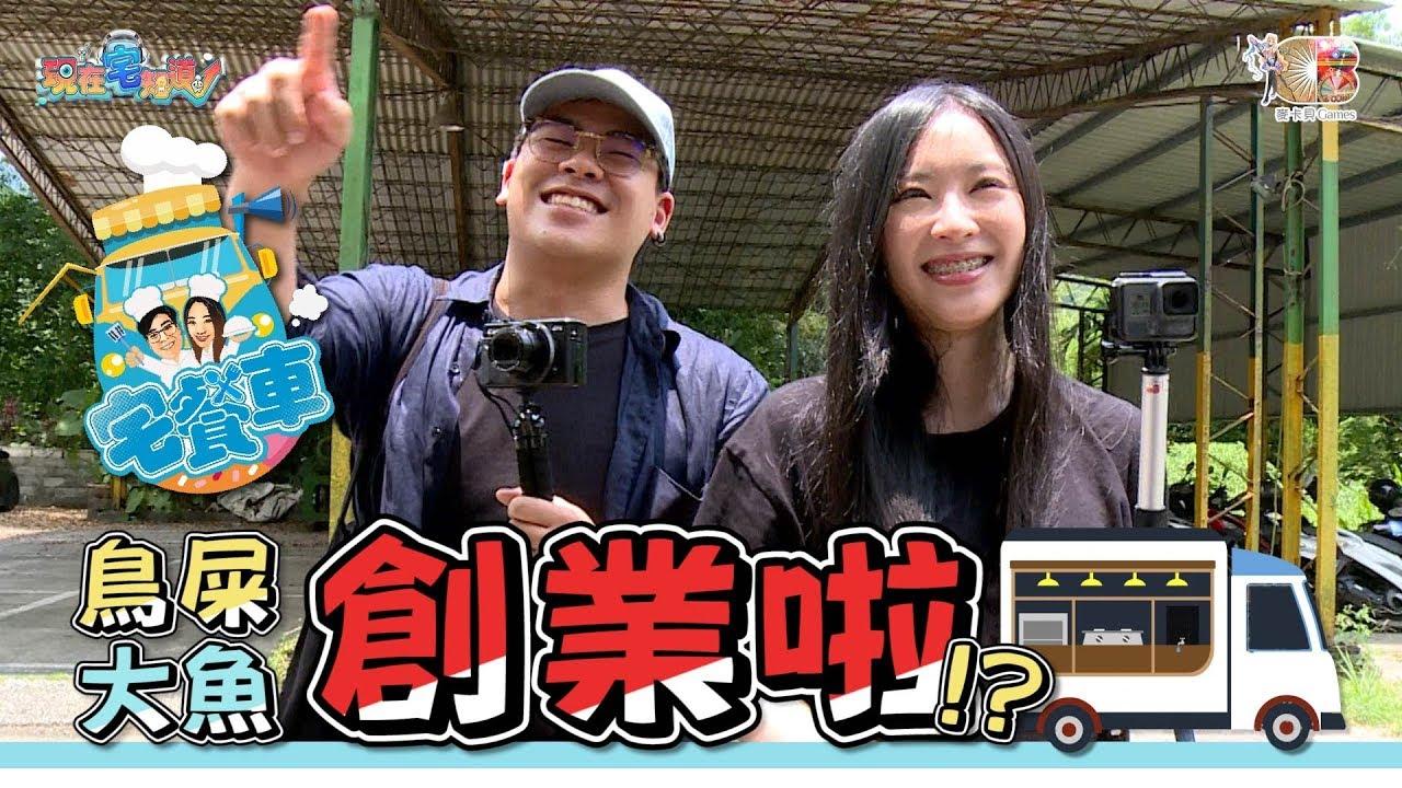 《宅餐車EP1》麥卡貝老闆Eric瘋了嗎?鳥屎大魚開餐車創業去!!|Food Truck in Taiwan【Start a business】 - YouTube