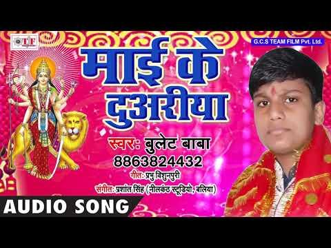 Maai Ke Duwariya #Bulet Baba Navratri Song ~ Bhojpuri Mata Song 2018 ~ Team Film Bhakti Song