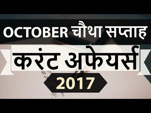 October 2017 4th week part 1 current affairs - IBPS PO,IAS,Clerk,CLAT,SBI,CHSL,SSC CGL,UPSC,LDC