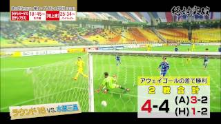 AFCチャンピオンズリーグ準々決勝で、柏レイソルは広州恒大(中国)...