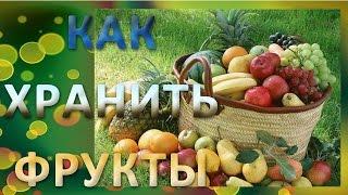 видео Как правильно хранить фрукты?