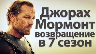 Джорах Мормонт, эпическое возвращение в 7 сезон сериала Игра престолов