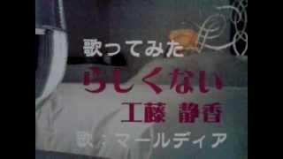 工藤静香さんの らしくない を、自室にてマイク無しで歌ってみました。 ...