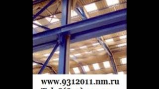 Монтаж металлоконструкций Санкт-Петербург(Изготовление деталей из металла производится на территории города Санкт-Петербург, затем они доставляются..., 2011-10-13T08:50:06.000Z)