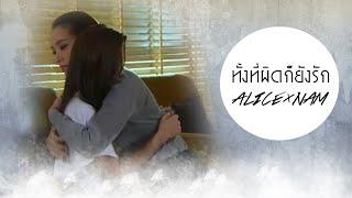 Alice Nam | ทั้งที่ผิดก็ยังรัก