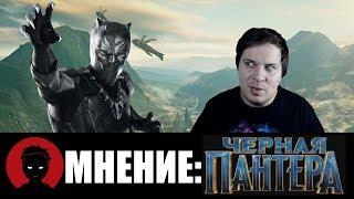 Чёрная пантера - мнение о фильме [ОТ ФИНТА]