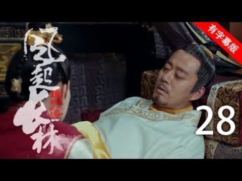 琅琊榜之风起长林 28丨Nirvana in Fire Ⅱ 28(主演:黄晓明,刘昊然,佟丽娅,张慧雯) 【有字幕版】