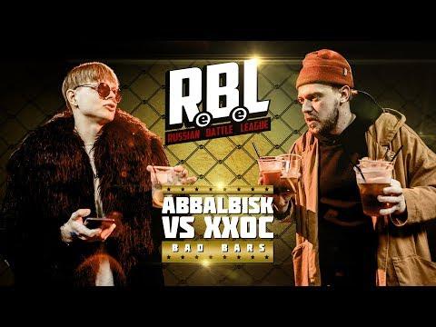 RBL: ABBALBISK VS ХХОС (BAD BARS, RUSSIAN BATTLE LEAGUE)