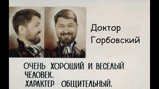 Горбовский на связи. Воскресный стрим с рулеткой. (18:00 - 21:00)