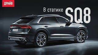 Audi SQ8 2019 в статике