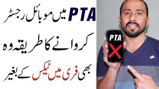 How To Register Phone From PTA  Online Free With Out Tex