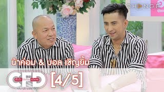 Club Friday Show - น้าค่อม & บอล เชิญยิ้ม วันที่ 2 พฤศจิกายน 2562 [4/5] | CHANGE2561