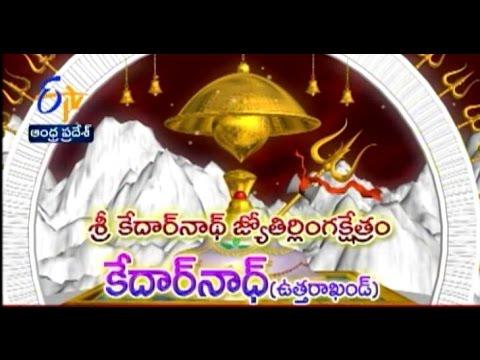 Teerthayatra - Kedarnath Jyotirlinga Kshetram Kedarnath - 24th November 2015 -  తీర్థయాత్ర