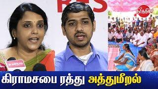 Grama Sabha meeting abandoned tamil news latest