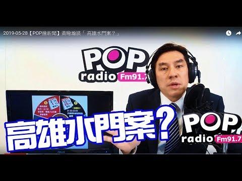 2019-05-28【POP撞新聞】黃暐瀚談「 高雄水門案?」