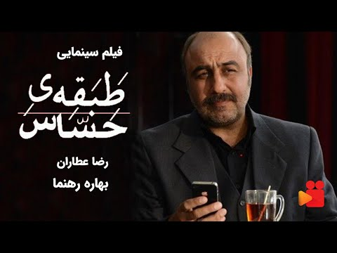 Sensitive Floor (Tabagheye Hasas) - Full Movie | فیلم سینمایی طبقه حساس