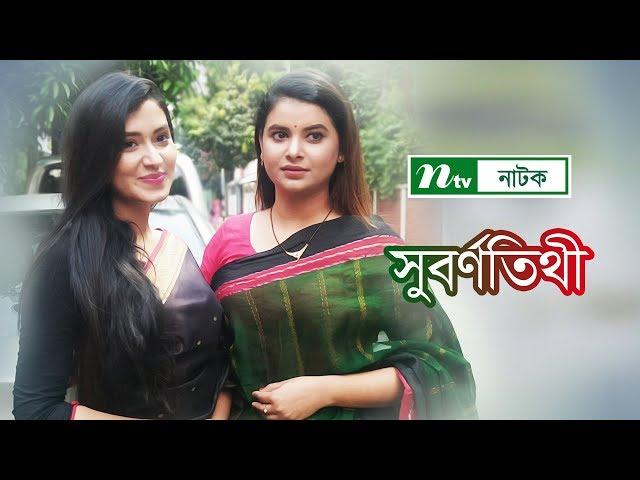 Suborno Tithi   সুবর্ণতিথী   Sabnam Faria   Tasmia Farin   Intekhab Dinar   NTV Special Natok 2019