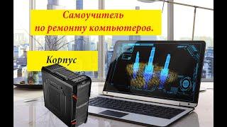 Самоучитель видеоуроков по ремонту компьютера для начинающих бесплатно урок первый