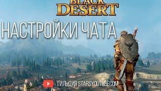 Настройки чата в Black Desert - Как писать в чат БДО